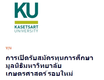 Scholarship : Kasetsart University Foudation