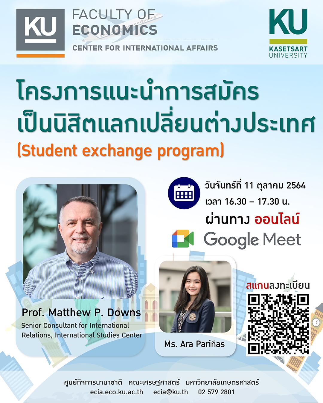 แนะนำการสมัครเป็นนิสิตแลกเปลี่ยนต่างประเทศ (Student Exchange Program)